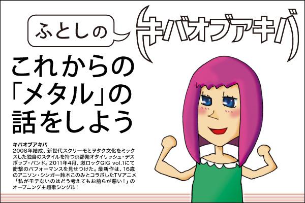 キバオブアキバ ふとしの これからの「メタル」の話をしよう vol.6