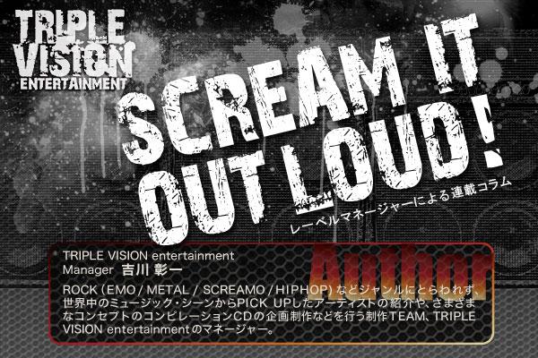 SCREAM IT OUT LOUD!~レーベル・マネージャーによる連載コラム~ vol.4