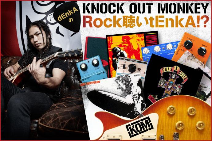 KNOCK OUT MONKEY dEnkAのRock聴いtEnkA!? vol.7