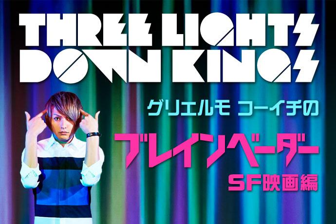 THREE LIGHTS DOWN KINGS グリエルモ コーイチのブレインベーダー(SF映画編) VOL.5