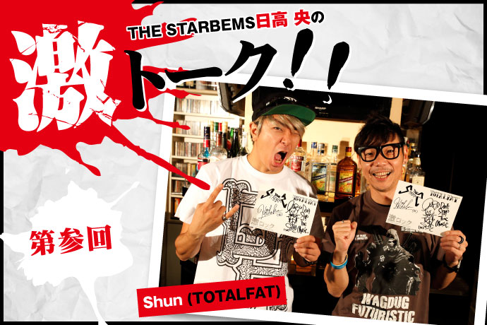THE STARBEMS 日高 央の激トーク!! 第参回
