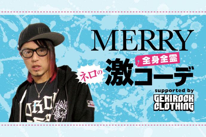 MERRY ネロの全身全霊激コーデ vol.15