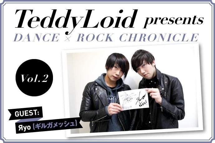 TeddyLoid presents DANCE × ROCK CHRONICLE Vol.2
