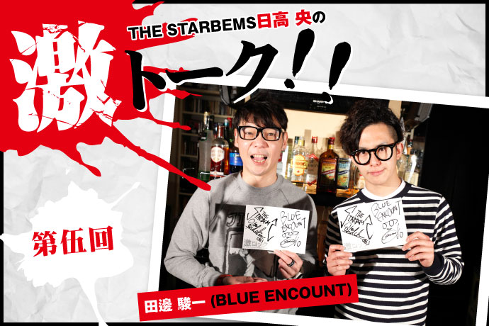 THE STARBEMS 日高 央の激トーク!! 第伍回