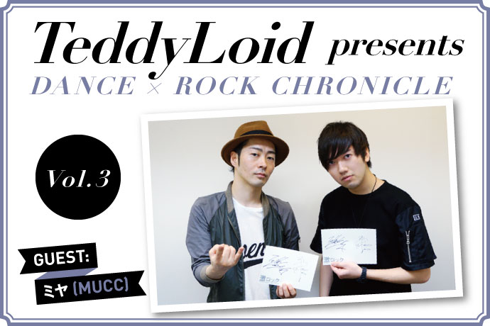 TeddyLoid presents DANCE × ROCK CHRONICLE Vol.3