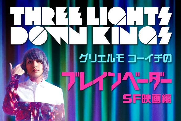 THREE LIGHTS DOWN KINGS グリエルモ コーイチのブレインベーダー(SF映画編) VOL.8