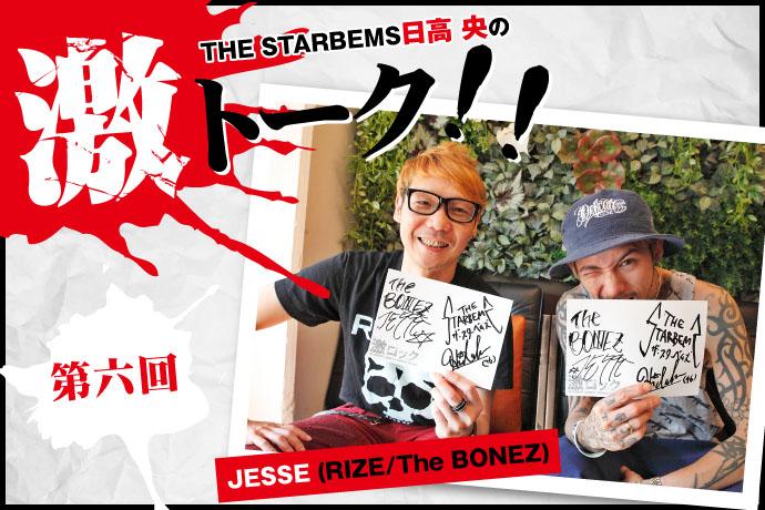 THE STARBEMS 日高 央の激トーク!! 第六回