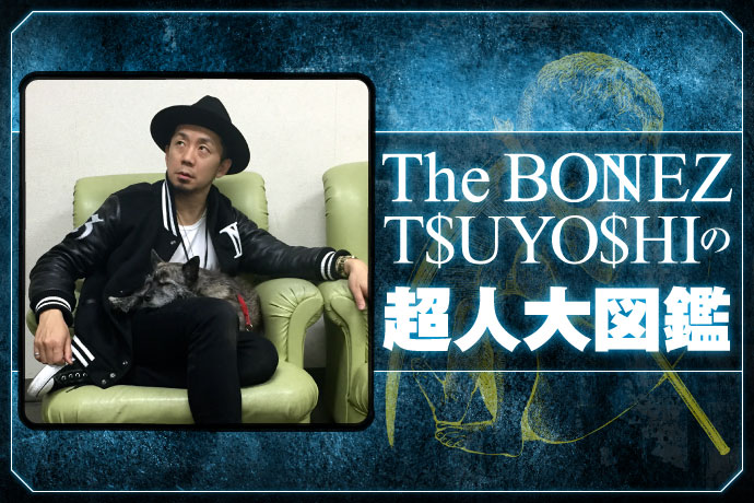 The BONEZ T$UYO$HIの超人大図鑑 VOL.10