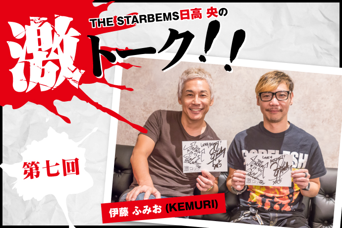 THE STARBEMS 日高 央の激トーク!! 第七回