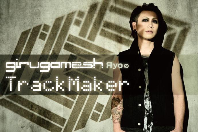 ギルガメッシュ ЯyoのTrack Maker  最終回