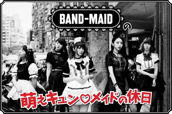BAND-MAIDの萌えキュン♡メイドの休日 第8回