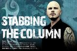 SOILWORK BjornのSTABBING THE COLUMN vol.25