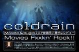 coldrain Movies Fxxkn' Rock!! ~Masato & Sugiの2人で映画見て勝手にレビュー~ vol.11