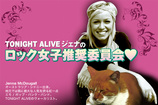 TONIGHT ALIVEジェナのロック女子推奨委員会 vol.9