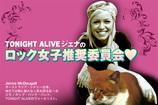 TONIGHT ALIVEジェナのロック女子推奨委員会 vol.11