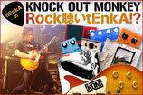 KNOCK OUT MONKEY dEnkAのRock聴いtEnkA!? vol.1