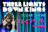 THREE LIGHTS DOWN KINGS グリエルモ コーイチのブレインベーダー(SF映画編) vol.1
