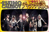 ESKIMO CALLBOYのいきなり!チャラアゲ伝説。 vol.15