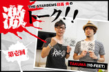 THE STARBEMS 日高 央の激トーク!! 第壱回