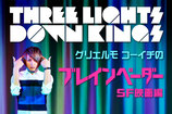 THREE LIGHTS DOWN KINGS グリエルモ コーイチのブレインベーダー(SF映画編) VOL.6