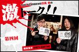 THE STARBEMS 日高 央の激トーク!! 第四回