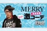 MERRY ネロの全身全霊激コーデ vol.9