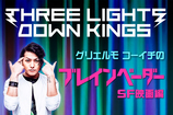 THREE LIGHTS DOWN KINGS グリエルモ コーイチのブレインベーダー(SF映画編) VOL.11