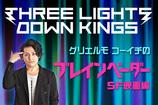 THREE LIGHTS DOWN KINGS グリエルモ コーイチのブレインベーダー(SF映画編) VOL.12