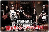 BAND-MAIDの萌えキュン♡メイドの休日 第5回