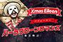 Xmas Eileen パフォーマーのハーラグローンロマンス(腹黒物語) 第9回