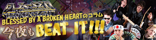BLESSED BY A BROKEN HEART の今夜もBEAT IT!!!