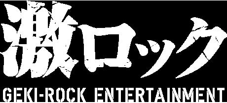 激ロックエンタテインメント株式...
