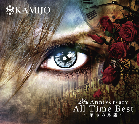 20th Anniversary All Time Best ~革命の系譜~