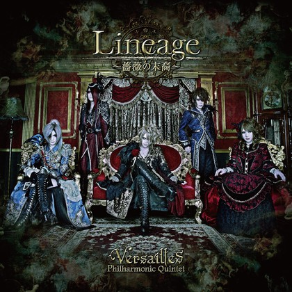 Lineage ~薔薇の末裔~