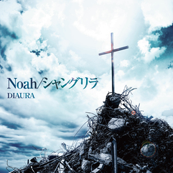 Noah/シャングリラ