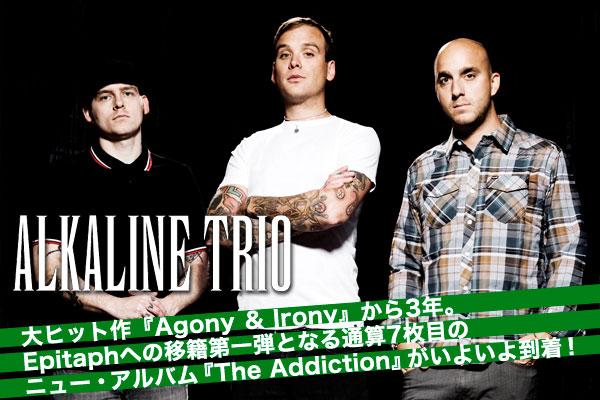 大ヒット作『Agony & Irony』から3年。Epitaphへの移籍第一弾となる通算7枚目のニュー・アルバム『The Addiction』がいよいよ到着!