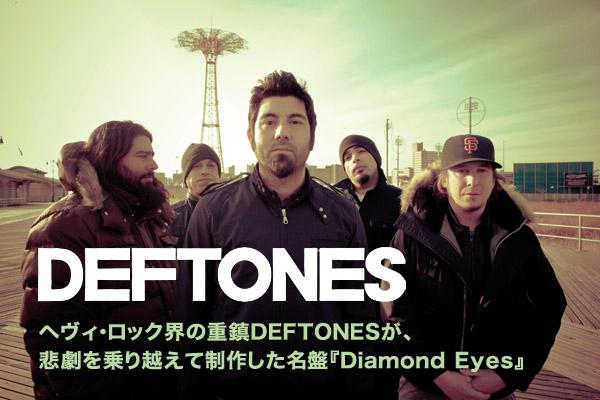ヘヴィ・ロック界の重鎮DEFTONESが、悲劇を乗り越えて制作した名盤『Diamond Eyes』