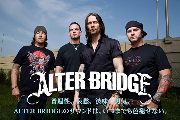普遍性、哀愁、渋味、男気。ALTER BRIDGEのサウンドは、いつまでも色褪せない。