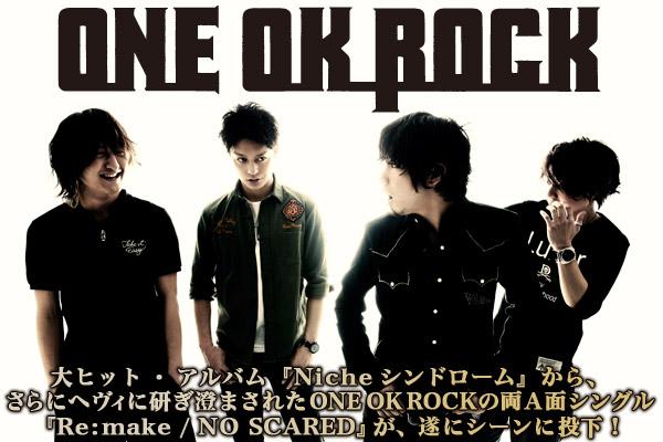 大ヒット・アルバム『Nicheシンドローム』から、 さらにヘヴィに研ぎ澄まされたONE OK ROCKの両A面シングル 『Re:make / NO SCARED』が、遂にシーンに投下!