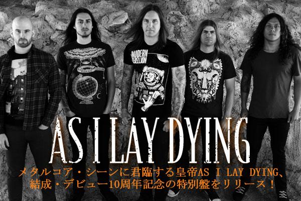 メタルコア・シーンに君臨する皇帝AS I LAY DYING、結成・デビュー10周年記念の特別盤をリリース!