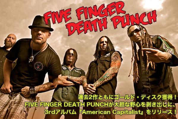 過去2作ともにゴールド・ディスク獲得!FIVE FINGER DEATH PUNCHが大胆な野心を剥き出しに、3rdアルバム『American Capitalist』をリリース!