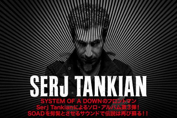 SYSTEM OF A DOWNのフロントマン、Serj Tankianによるソロ・アルバム第2弾!SOADを髣髴とさせるサウンドで伝説は再び蘇る!!
