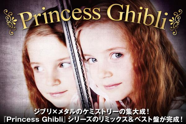 ジブリ×メタルのケミストリーの集大成!『Princess Ghibli』シリーズのリミックス&ベスト盤が完成!