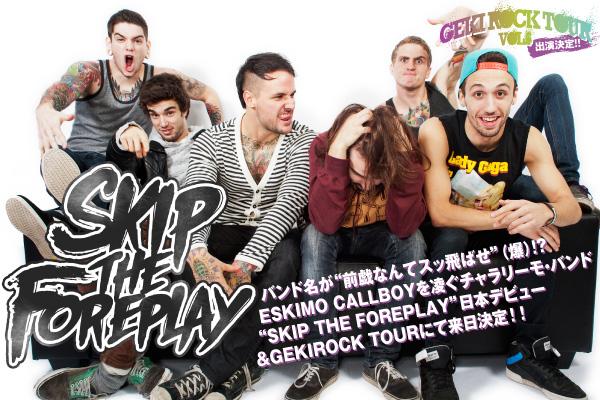 """バンド名が""""前戯なんてスッ飛ばせ""""(爆)!? ESKIMO CALLBOYを凌ぐチャラリーモ・バンド""""SKIP THE FOREPLAY""""日本デビュー&GEKIROCK TOURにて来日決定!!"""