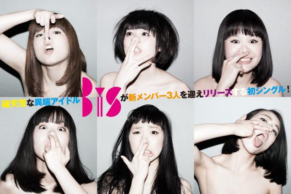 破天荒な異端アイドルBiSが新メンバー3人を迎えリリースする初シングル!