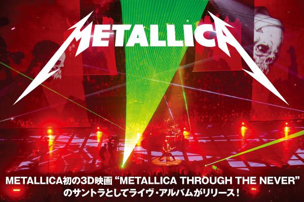 "METALLICA初の3D映画""METALLICA THROUGH THE NEVER""のサントラとしてライヴ・アルバムがリリース!"