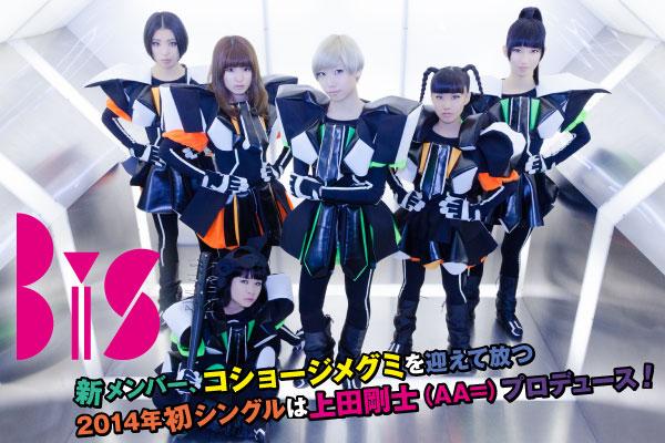 新メンバー、コショージメグミを迎えて放つ2014年初シングルは上田剛士(AA=)プロデュース!