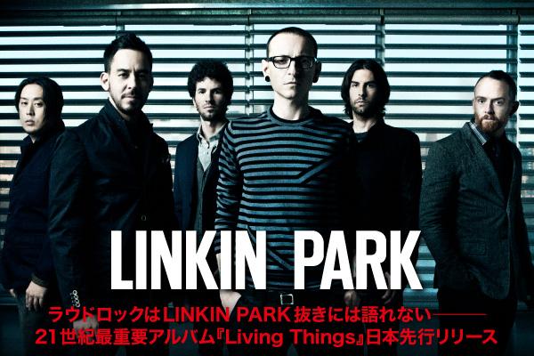 ラウドロックはLINKIN PARK抜きには語れない――21世紀最重要アルバム『Living Things』日本先行リリース