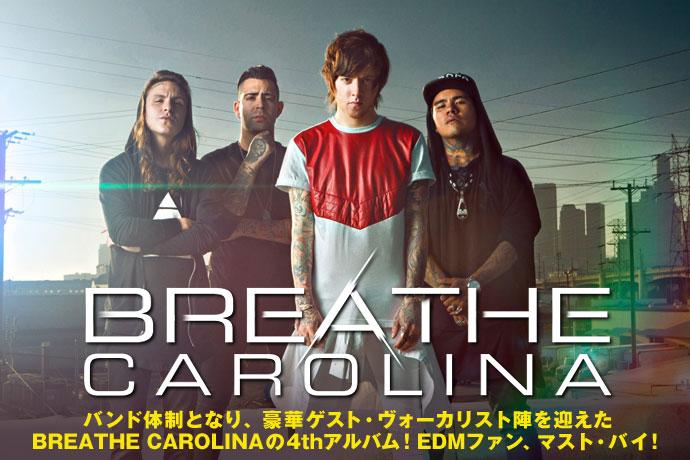 バンド体制となり、豪華ゲスト・ヴォーカリスト陣を迎えたBREATHE CAROLINAの4thアルバム!EDMファン、マスト・バイ!