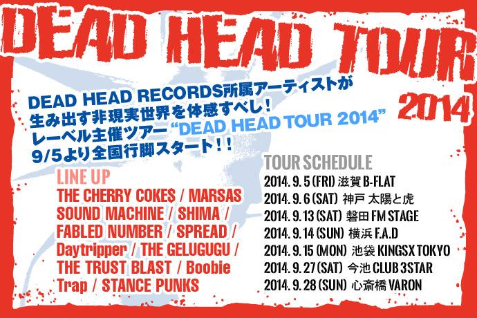 """DEAD HEAD RECORDS所属アーティストが生み出す、非現実世界を体感すべし!レーベル主催ツアー""""DEAD HEAD TOUR 2014""""、9/5より全国行脚スタート!!"""